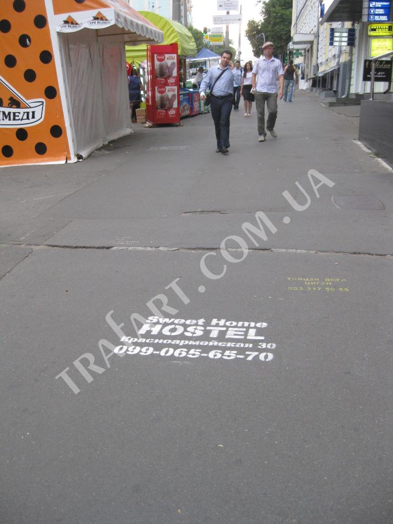 Реклама на асфальте как сделать трафарет своими руками 33